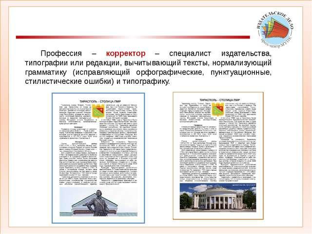 Корректура готовой работы Профессия – корректор – специалист издательства,...