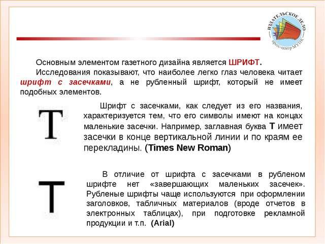 Шрифт для основного текста Основным элементом газетного дизайна является ШР...