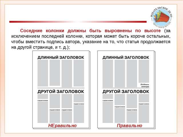 Многоколоночная верстка Соседние колонки должны быть выровнены по высоте (з...