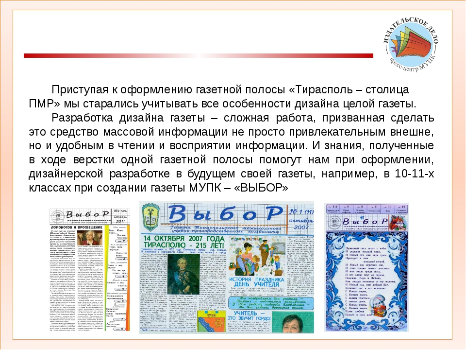 ГАЗЕТНАЯ ПОЛОСА Приступая к оформлению газетной полосы «Тирасполь – столица...