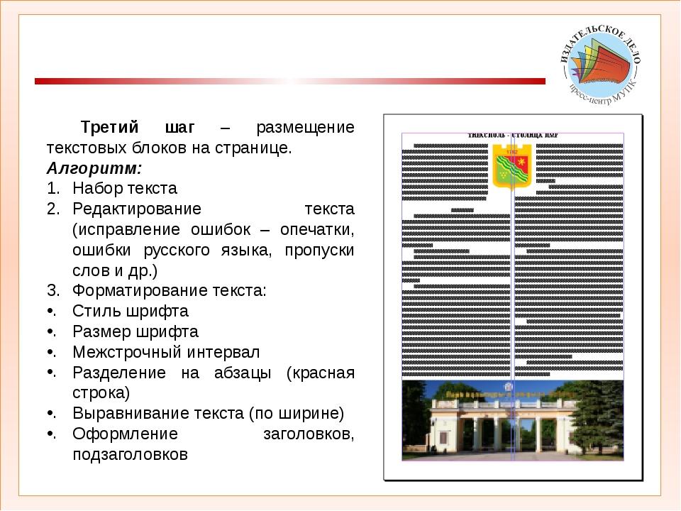 Размещение текста Третий шаг – размещение текстовых блоков на странице. Алг...