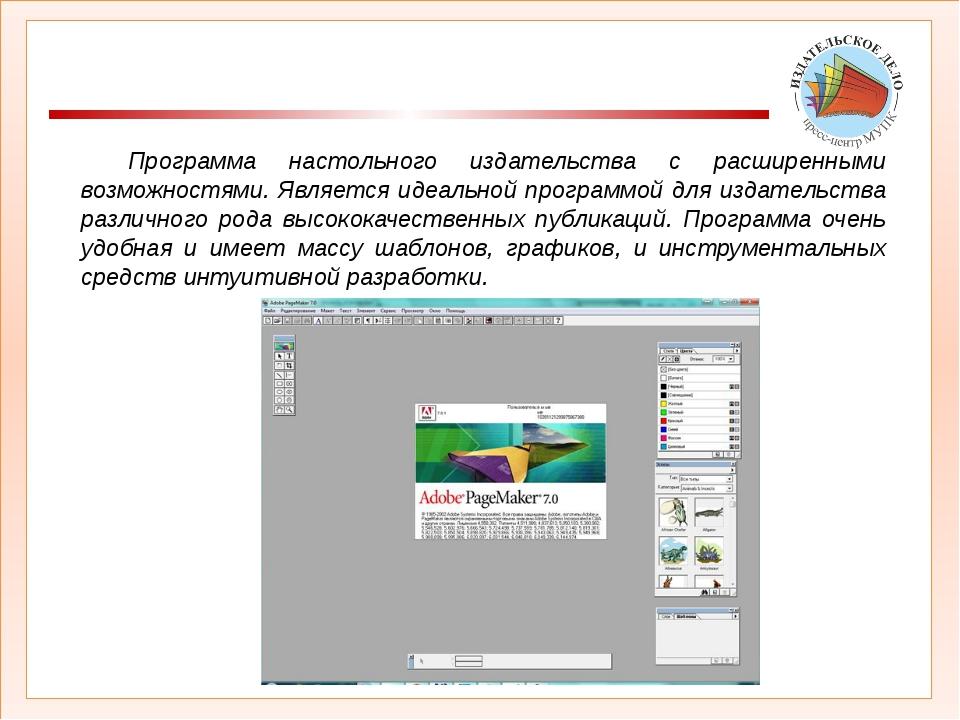 Adobe PageMaker Программа настольного издательства с расширенными возможнос...
