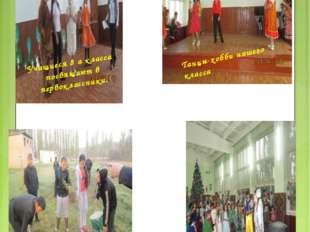 Учащиеся 8 а класса посвящают в первоклассники. Танцы-хобби нашего класса Уча