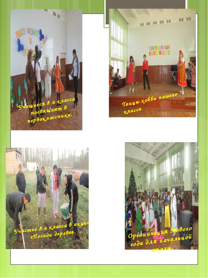Учащиеся 8 а класса посвящают в первоклассники. Танцы-хобби нашего класса Уча...