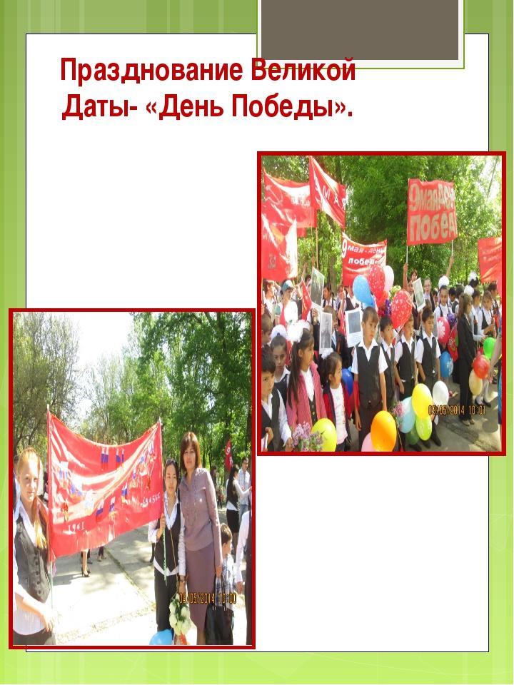 Празднование Великой Даты- «День Победы».