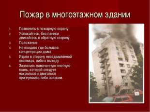 Пожар в многоэтажном здании Позвонить в пожарную охрану Успокойтесь, без пани