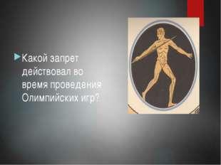 ФИНАЛ 1. Афинская демократия 2. Александр Македонский 3. В Александрии Египет