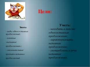 Цели: Знать: - виды односоставных предложений; - понятие «назывные предложени