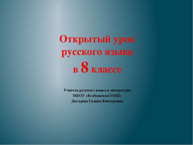 Открытый урок русского языка в 8 классе Учитель русского языка и литературы М...