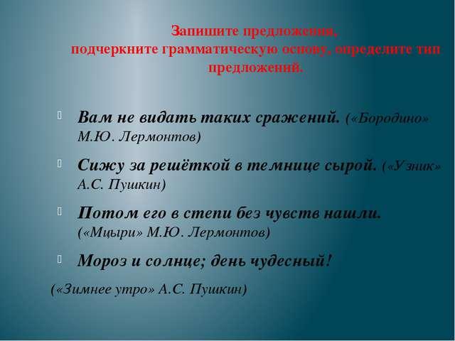 Вам не видать таких сражений. («Бородино» М.Ю. Лермонтов) Сижу за решёткой в...