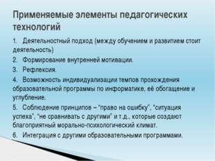 1.Деятельностный подход (между обучением и развитием стоит деятельность) 2.