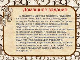 Домашнее задание «В тридевятом царстве, в тридесятом государстве жили-были сл