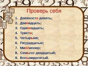 Проверь себя Девяносто девять; Двенадцать; Одиннадцать; Триста; Четырьмя; Пят