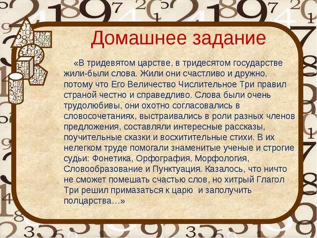Домашнее задание «В тридевятом царстве, в тридесятом государстве жили-были сл...