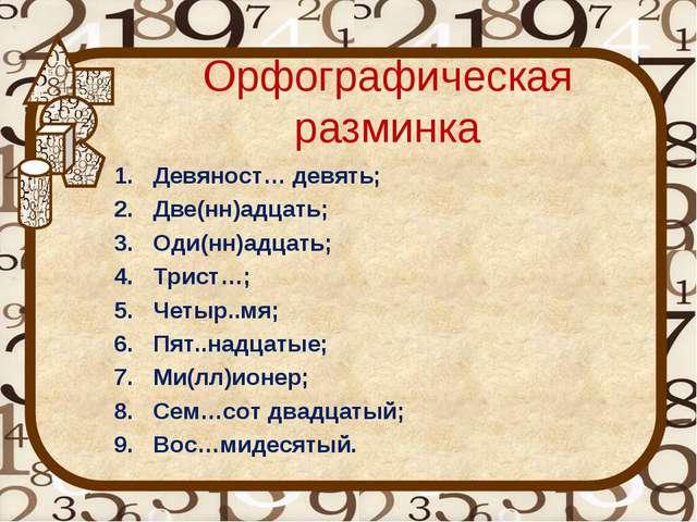 Орфографическая разминка Девяност… девять; Две(нн)адцать; Оди(нн)адцать; Трис...