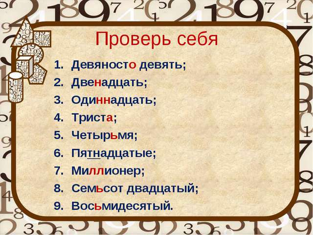 Проверь себя Девяносто девять; Двенадцать; Одиннадцать; Триста; Четырьмя; Пят...