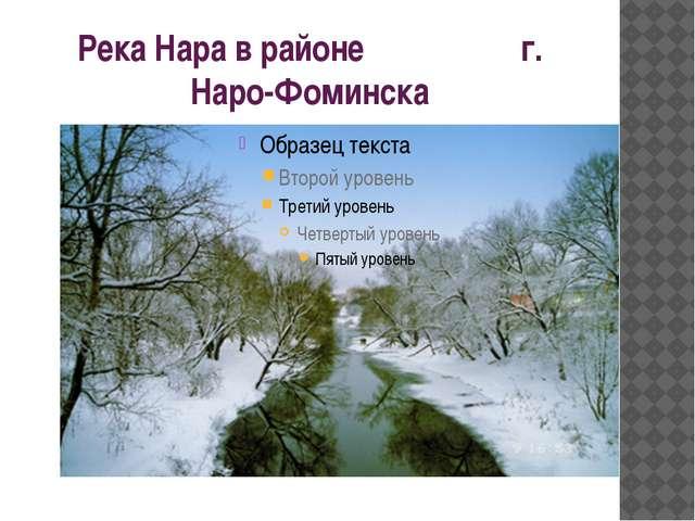 Река Нара в районе г. Наро-Фоминска