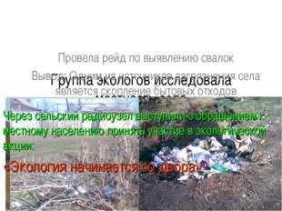 Группа экологов исследовала местность села Провела рейд по выявлению свалок В