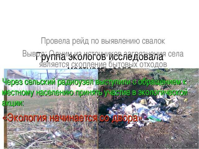 Группа экологов исследовала местность села Провела рейд по выявлению свалок В...