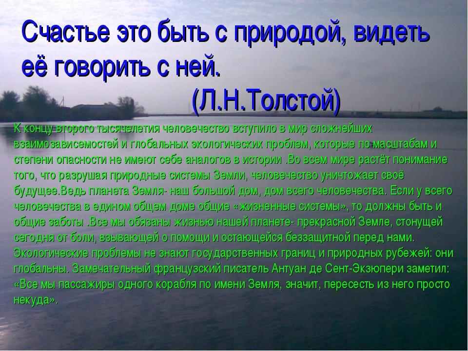 Счастье это быть с природой, видеть её говорить с ней. (Л.Н.Толстой) К концу...