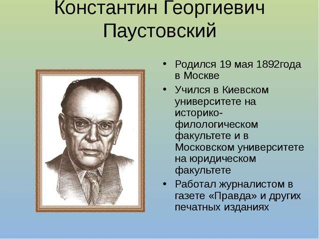 Константин Георгиевич Паустовский Родился 19 мая 1892года в Москве Учился в К...