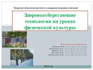 Над проектом работали: Умарова Ф.Б.учитель физической культуры Замуруева Е.Л