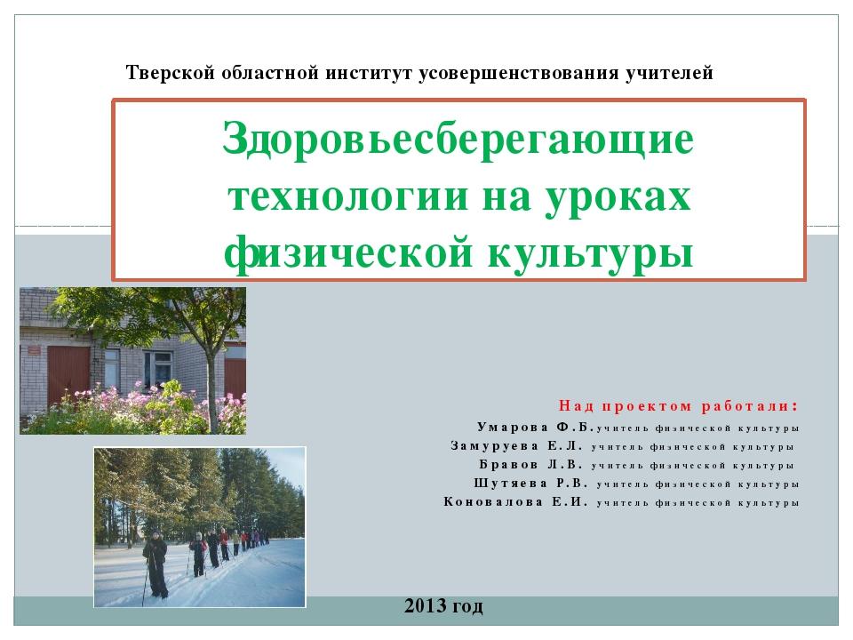 Над проектом работали: Умарова Ф.Б.учитель физической культуры Замуруева Е.Л...