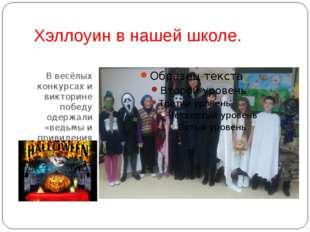 Хэллоуин в нашей школе. В весёлых конкурсах и викторине победу одержали «ведь