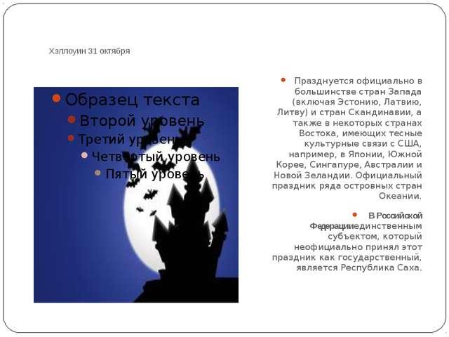 Хэллоуин 31 октября Празднуется официально в большинстве стран Запада (включ...