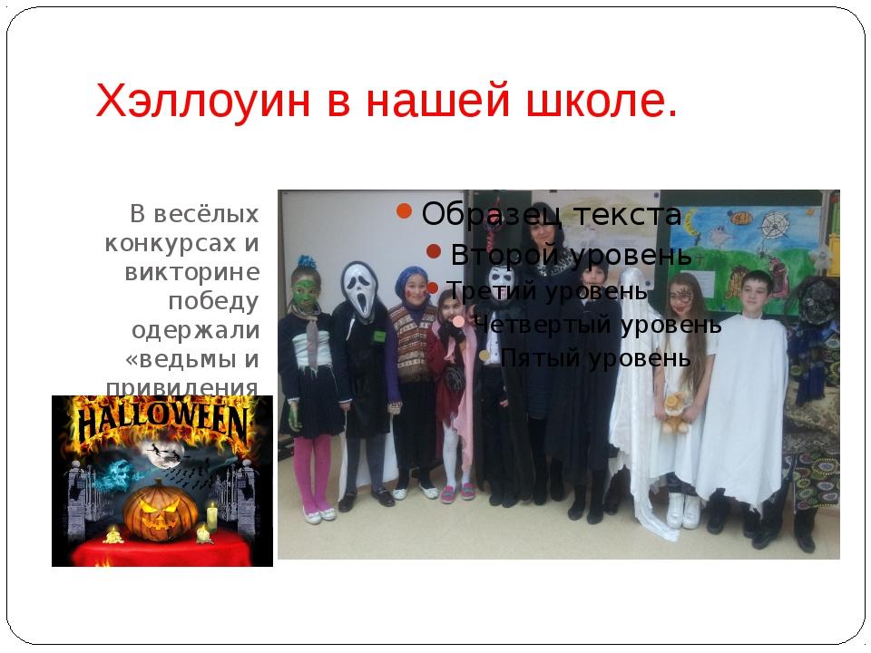 Хэллоуин в нашей школе. В весёлых конкурсах и викторине победу одержали «ведь...