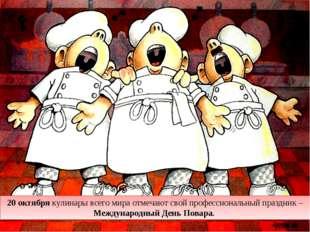 20 октября кулинары всего мира отмечают свой профессиональный праздник – Межд