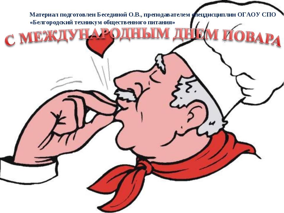 Материал подготовлен Бесединой О.В., преподавателем спецдисциплин ОГАОУ СПО «...