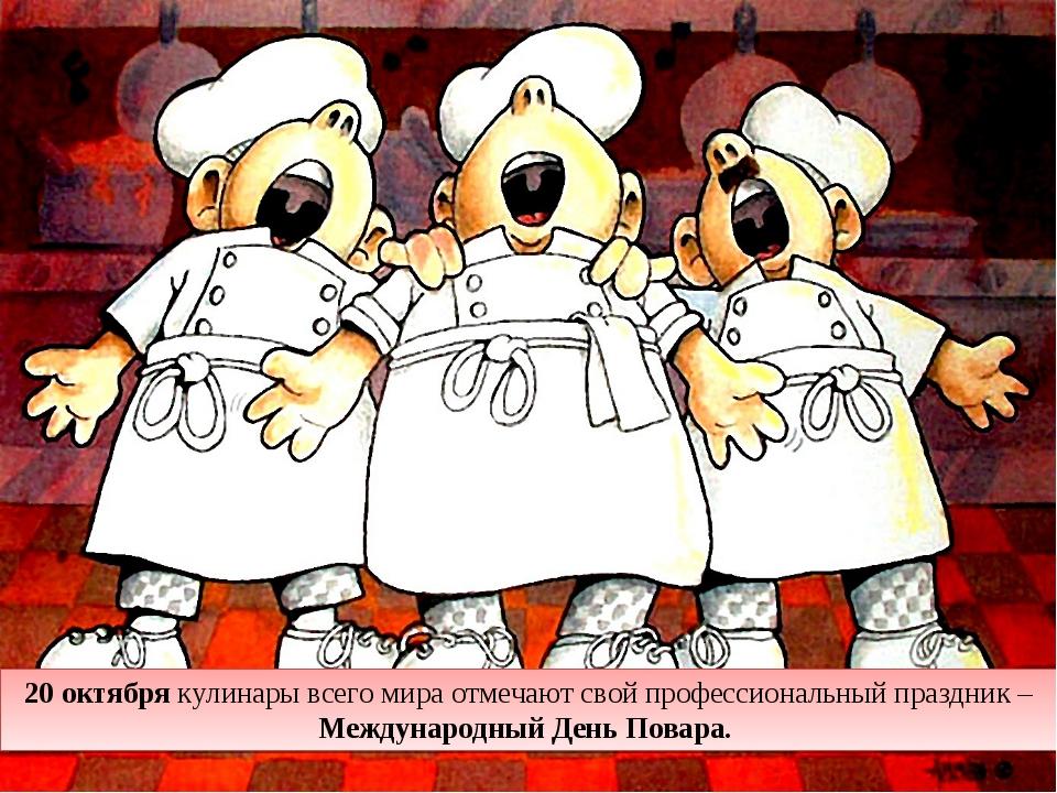 20 октября кулинары всего мира отмечают свой профессиональный праздник – Межд...