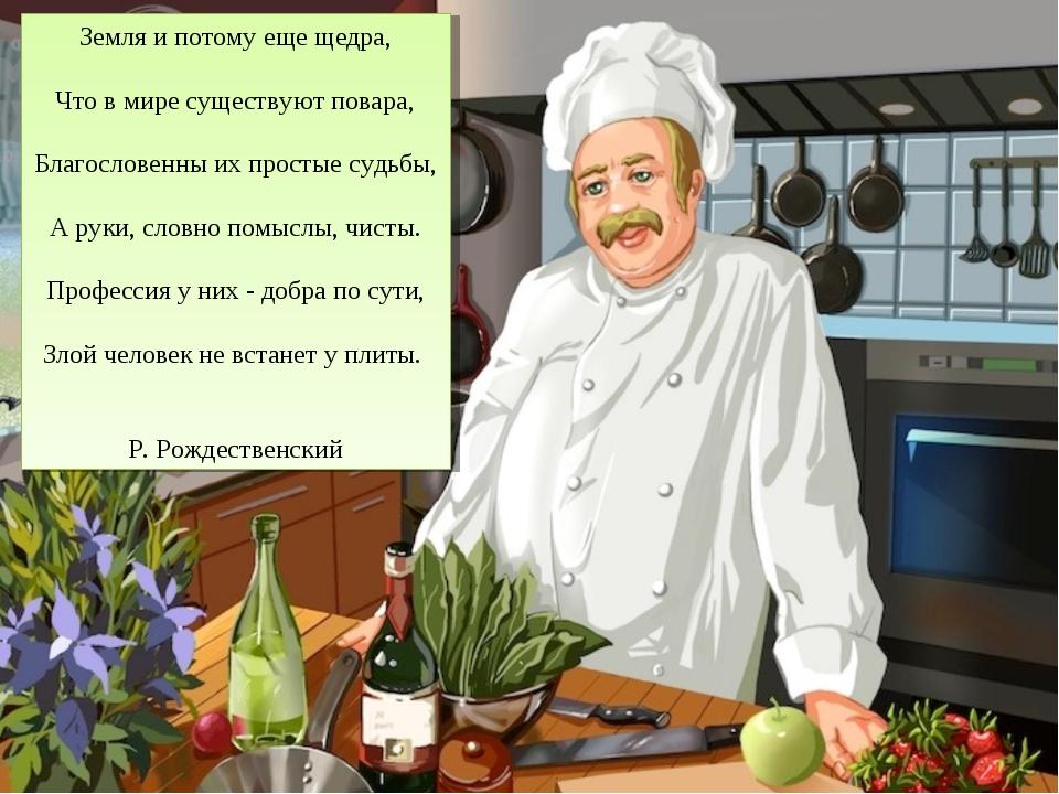 поздравление повару в стихах с юмором протокола