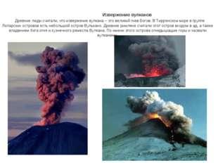 Извержение вулканов Древние люди считали, что извержение вулкана – это велик