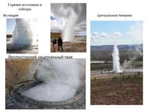 Горячие источники и гейзеры Исландия Центральная Америка Йеллоустонский нацио