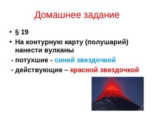 Домашнее задание § 19 На контурную карту (полушарий) нанести вулканы - потухш