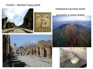 Помпея – мёртвый город-музей Извержение вулкана может произойти в любое время!