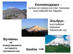 Килиманджаро — вулкан на северо-востоке Танзании, высочайший пик Африки. Эль