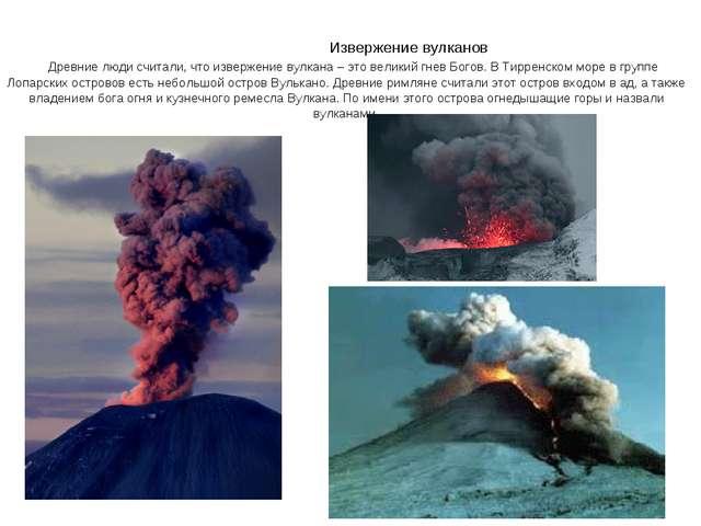 Извержение вулканов Древние люди считали, что извержение вулкана – это велик...