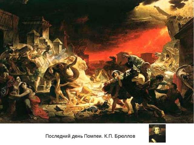 Карл Павлович Брюллов Последний день Помпеи. К.П. Брюллов