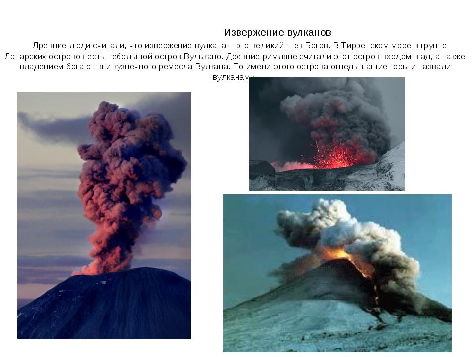 какой вулкан считается уснувшим