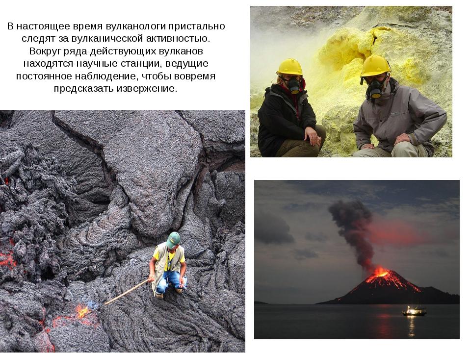 В настоящее время вулканологи пристально следят за вулканической активностью....