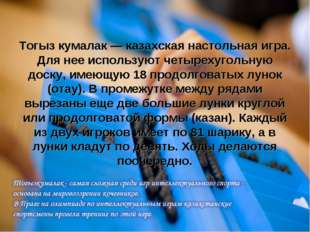 Тогыз кумалак — казахская настольная игра. Для нее используют четырехугольную