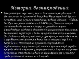 История возникновения Шахматы (от перс. «шах мат» - властитель умер) – игра 3
