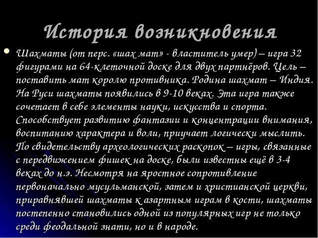 История возникновения Шахматы (от перс. «шах мат» - властитель умер) – игра 3...