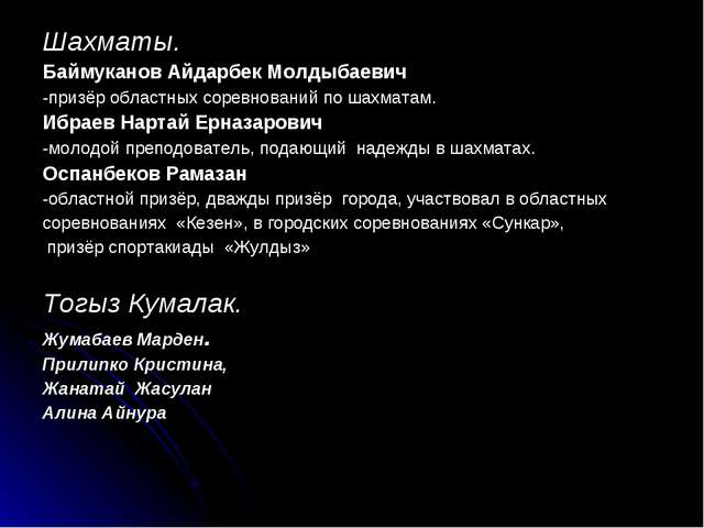 Шахматы. Баймуканов Айдарбек Молдыбаевич -призёр областных соревнований по ша...