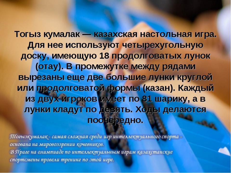 Тогыз кумалак — казахская настольная игра. Для нее используют четырехугольную...