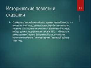 Исторические повести и сказания Сообщали о важнейших событиях времен Ивана Гр