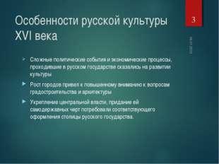 Особенности русской культуры ХVI века Сложные политические события и экономич